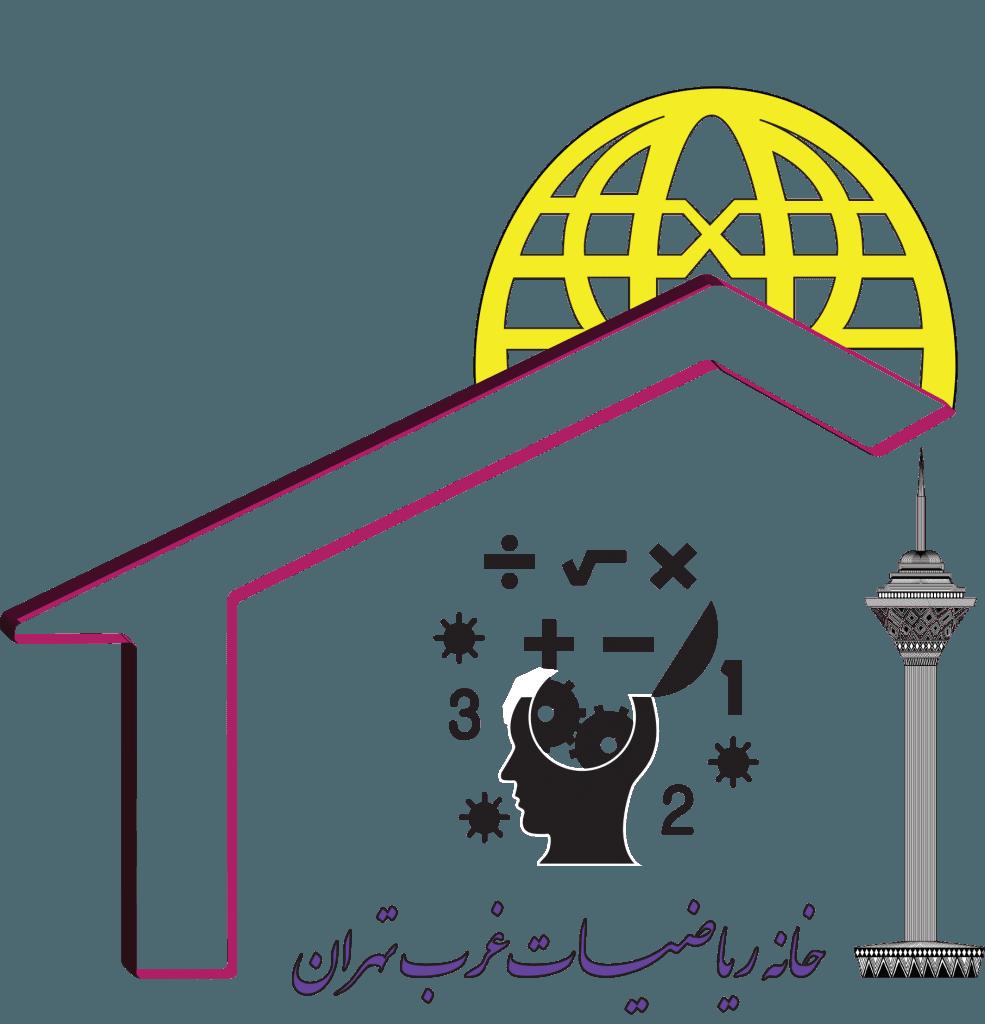 خانه ریاضیات غرب تهران